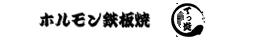 室蘭の【ホルモン鉄板焼 てっ炎-てっか-】公式HP
